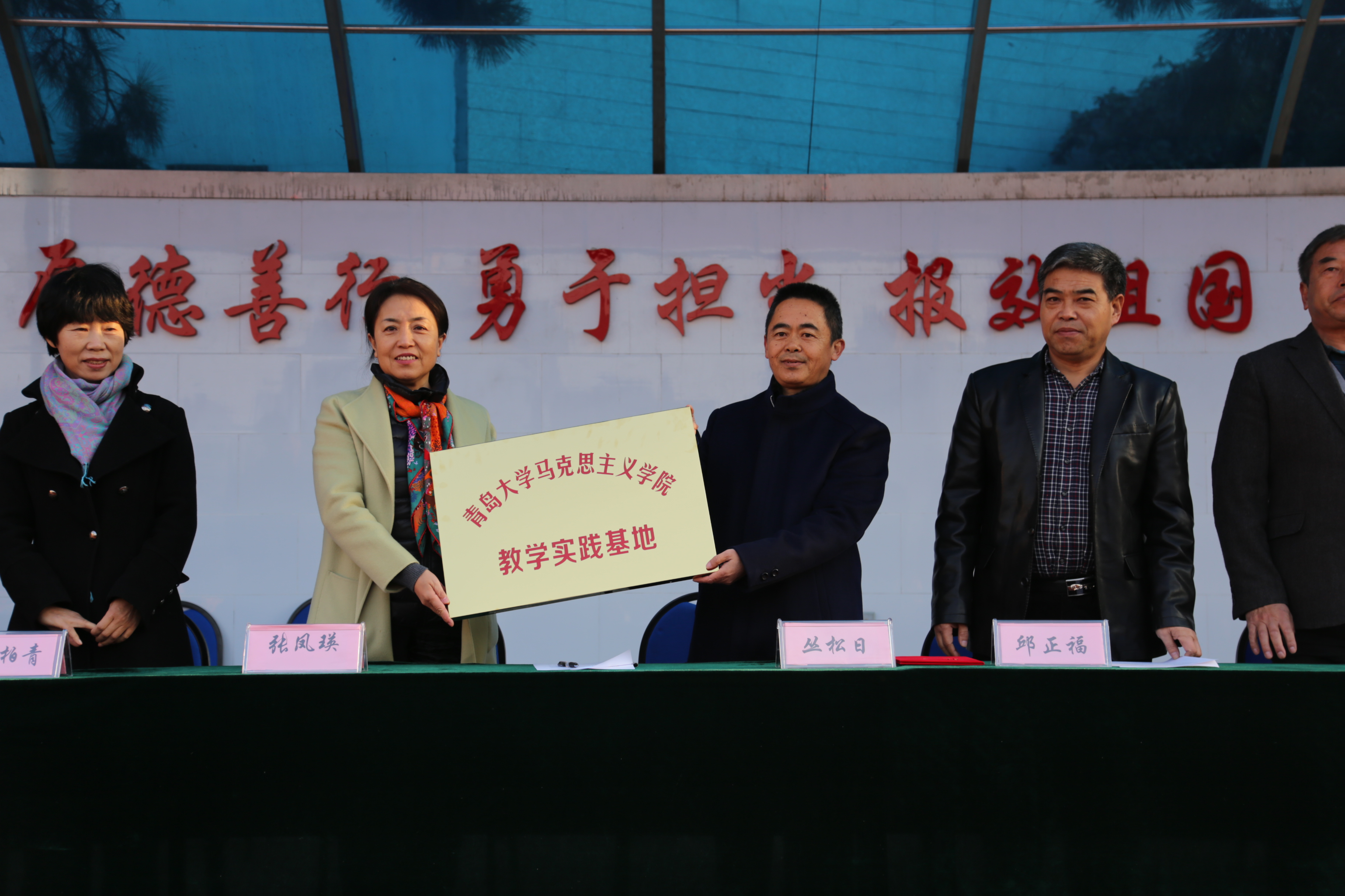 青岛大学马克思主义学院与青岛大学附属中学共建教学实践基地举行签约